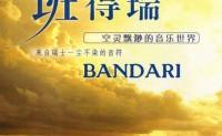 班得瑞(Bandari)全部十三张专辑合集版