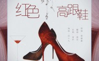 《红色高跟鞋》蔡健雅 高品质【MP3/flac】