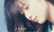 史上颜值最高的亚洲女摇滚乐手 zard 坂井泉水 合集【音乐 +写真+视频】