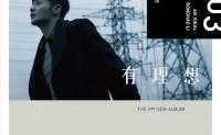 《爸爸妈妈》李荣浩 高品质 【MP3/flac】
