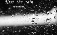 《Kiss The Rain》李闰珉 高品质 【MP3/flac】