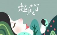 《起风了》买辣椒也用券 高品质【MP3/flac】