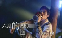 《六月的雨》胡歌 高品质 【MP3/flac】