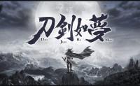 《刀剑如梦》周华健 高品质 【MP3/flac】