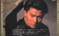 《谢谢你的爱》刘德华 高品质 【MP3/flac】