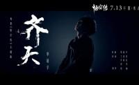 《齐天大圣》华晨宇 高品质 【MP3/flac】