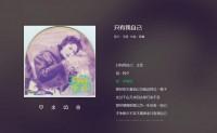 《只有我自己》王菲 高品质 【MP3/flac】