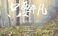《只要平凡》张杰、张碧晨 高品质 【MP3/flac】