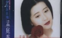《羞答答的玫瑰静悄悄地开》孟庭苇 高品质 【MP3/flac】