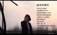 《寂寞沙洲冷》周传雄 高品质 【MP3/flac】