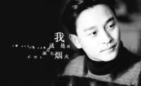 《我》张国荣 高品质 【MP3/flac】