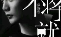 《不将就》李荣浩 高品质 【MP3/flac】