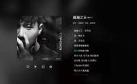 《喜剧之王》李荣浩 高品质 【MP3/flac】