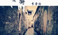 《老街》李荣浩 高品质 【MP3/wav】