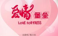 《爱情堡垒》杨小壮 噶品质 【MP3/flac】