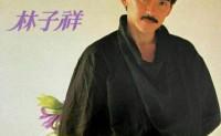 《长路漫漫伴你闯》林子祥 高品质 【MP3/flac】