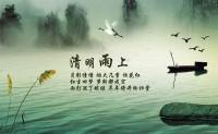 《清明雨上》许嵩 高品质 【MP3/flac】