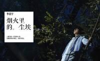 《烟火里的尘埃》华晨宇 高品质 【MP3/flac】