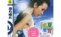 《盛夏的果实》莫文蔚 高品质 【MP3/flac】