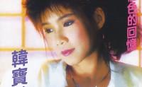 《粉红色的回忆》韩宝仪 高品质 【MP3/flac】