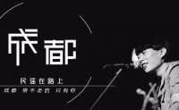 《成都》 赵雷 高品质 【MP3/flac】