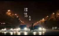 《理想》赵雷 高品质 【MP3/flac】