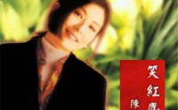 《笑红尘》陈淑桦 高品质  【MP3/flac】
