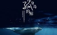 《化身孤岛的鲸》周深 高品质 【MP3/flac】