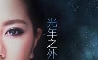 《光年之外》邓紫棋 高品质 【MP3/flac】