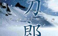 《2002年的第一场雪》刀郎 高品质 【MP3/flac】