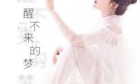 《醒不来的梦》回小仙 高品质 【MP3/flac】
