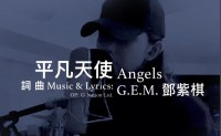 《平凡天使》邓紫棋 高品质【MP3/flac】