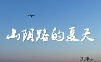 《山阴路的夏天》李志 高品质 【MP3/flac】