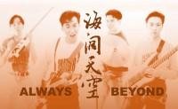 《海阔天空》Beyond 高品质 【MP3/flac】