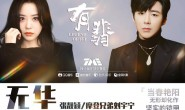 《无华》张靓颖 刘宇宁 高品质 【MP3/flac】