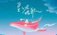 《星星在唱歌》司南 高品质 【MP3/flac】
