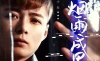 《烟雨成思》杨小状 高品质 【MP3/flac】