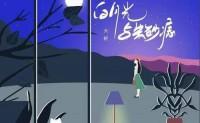 《白月光与朱砂痣》大籽 高品质 【MP3/flac】