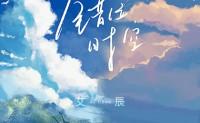 《错位时空》艾辰版/女版 高品质 【MP3/flac】
