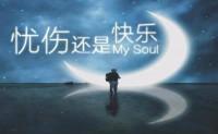 《My Soul》July版  K. Williams版 高品质 【MP3/flac】