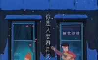 《你是人间四月天》旧版/新版 解忧邵帅 高品质 【MP3/flac】
