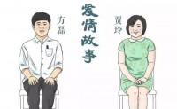 《依兰爱情故事》方磊版/方磊贾玲版 高品质 【MP3/flac】