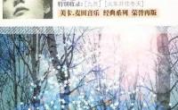 《白桦林》朴树 高品质 【MP3/flac】