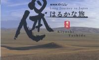 《遥远的旅途》吉田潔 高品质 【MP3/flac】