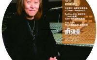 マツリウタ (祭奠之歌)[霹雳英雄《潇湘子》] 川井宪次 高品质 【MP3/flac】