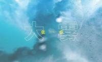 《大雾》未知音素 / 张一乔 高品质 【MP3/flac】