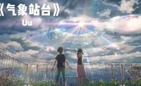 《气象站台》Uu 高品质 【MP3/flac】