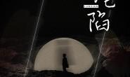 《沦陷》王靖雯不胖 高品质 【MP3/flac】