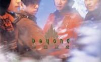 《无尽空虚》Beyond 高品质 【MP3/flac】