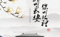 《我叫长安,你叫故里》尹昔眠,小田音乐社 高品质 【MP3/flac】